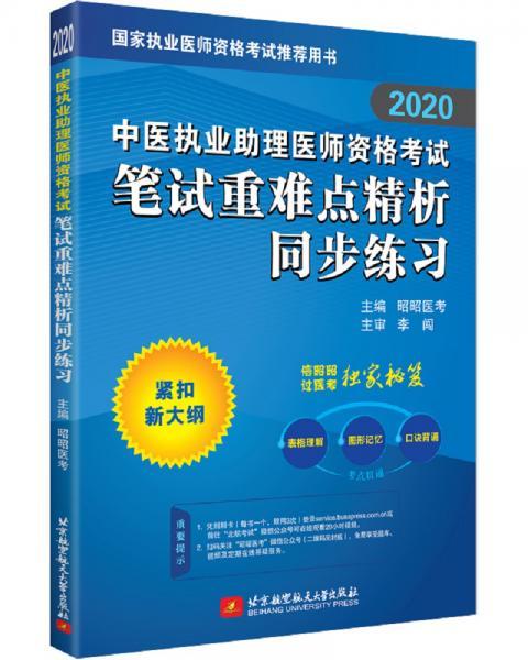 2020昭昭执业医师考试中医执业助理医师资格考试笔试重难点精析同步练习