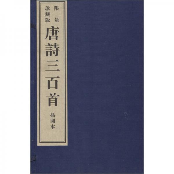 唐诗三百首(插图本)(限量珍藏版)