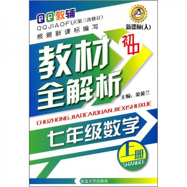 初中教材全解析:7年级数学(上)(新课标人)(第3次修订)