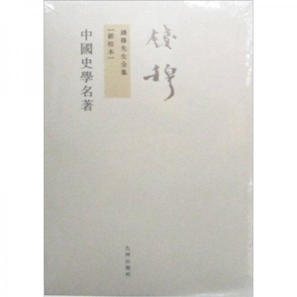 钱穆先生全集(繁体版):中国史学名著