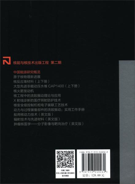 中国能源研究概览