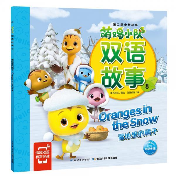 萌鸡小队双语故事8:雪地里的橘子