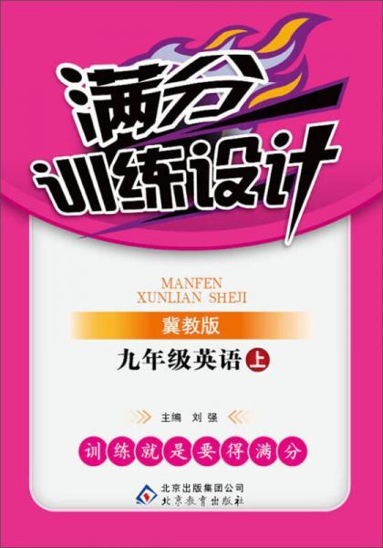 满分训练设计:9年级英语(上)(冀教版)(2013秋)