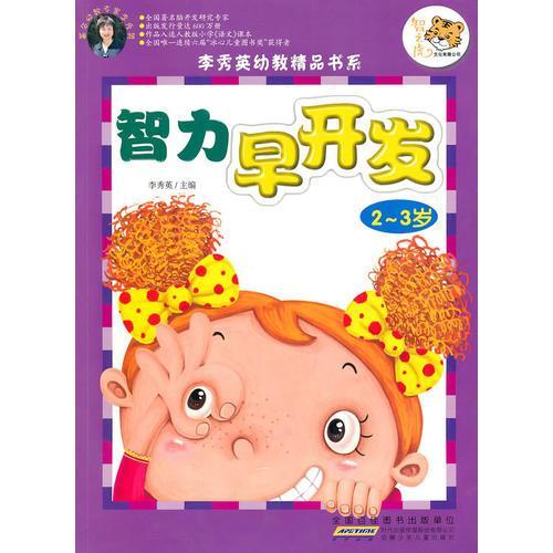 李秀英幼教精品书系 智力早开发 2-3岁