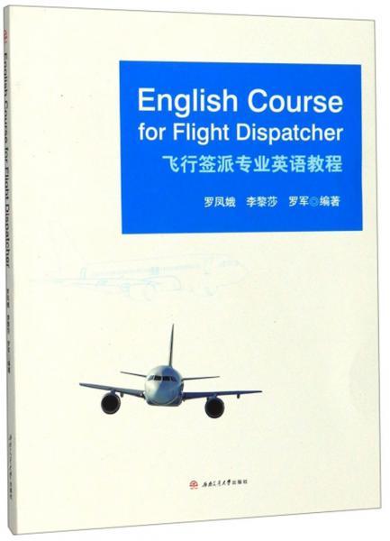 飞行签派专业英语教程