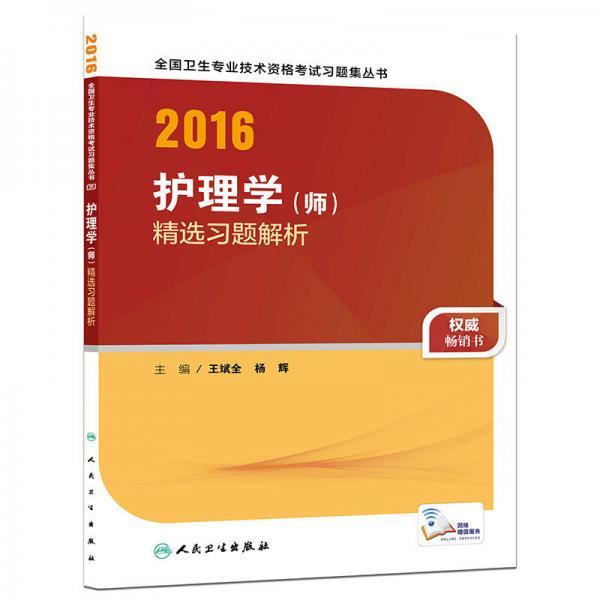2016年全国卫生专业技术资格考试习题集丛书:护理学(师)精选习题解析