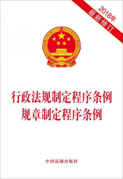 行政法规制定程序条例 规章制定程序条例(2018年最新修订)