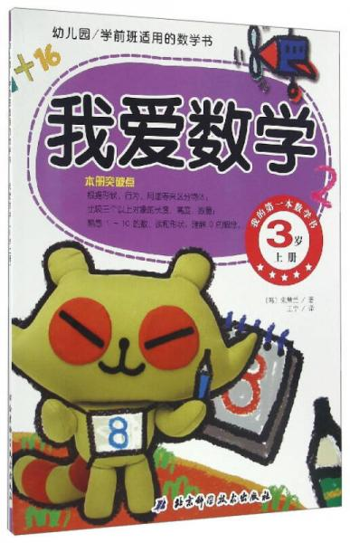 幼儿园学前班适用的数学书:我爱数学(3岁上册)