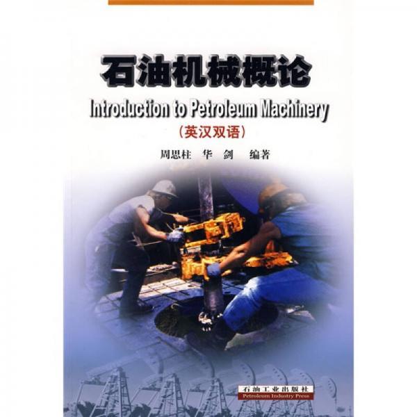 石油机械概论(英汉双语)