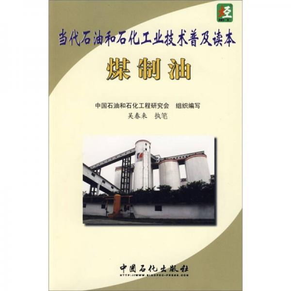 当代石油和石化工业技术普及读本:煤制油