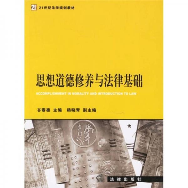 21世纪法学规划教材:思想道德修养与法律基础