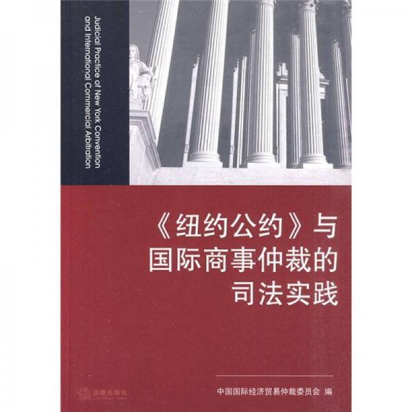 《纽约公约》与国际商事仲裁的司法实践