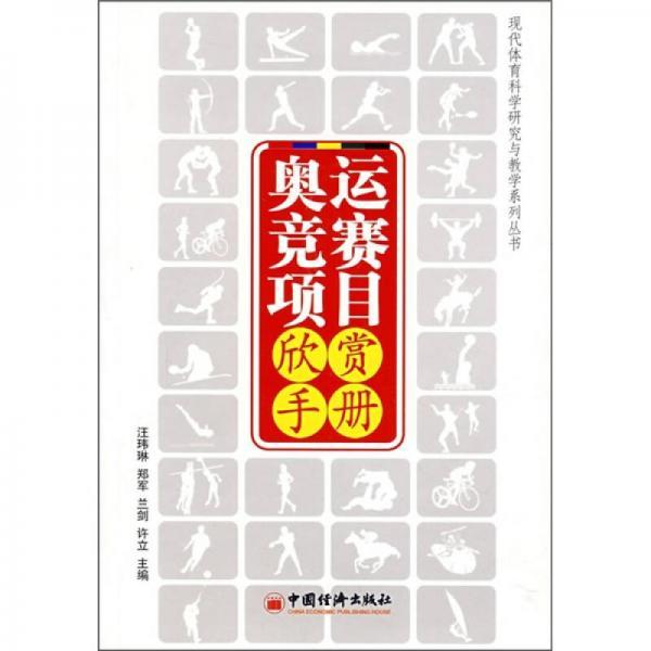 奥运竞赛项目欣赏手册