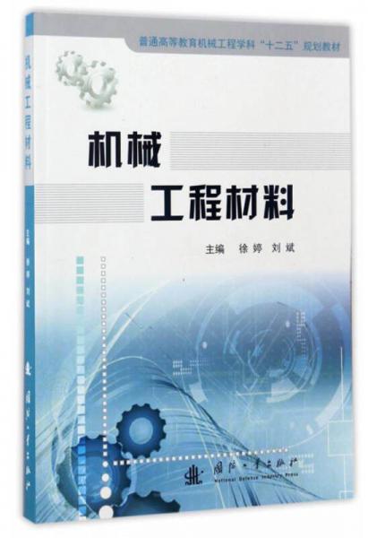 """机械工程材料/普通高等教育机械工程学科""""十二五""""规划教材"""
