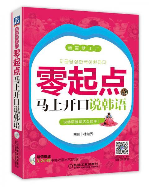 语言梦工厂:零起点马上开口说韩语