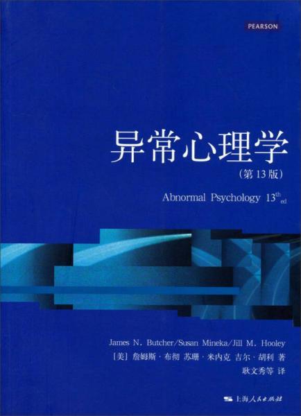 心理学核心课程教材系列丛书:异常心理学(第13版)