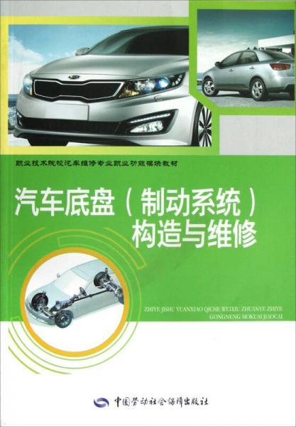 职业技术院校汽车维修专业职业功能模块教材:汽车底盘(制动系统)构造与维修