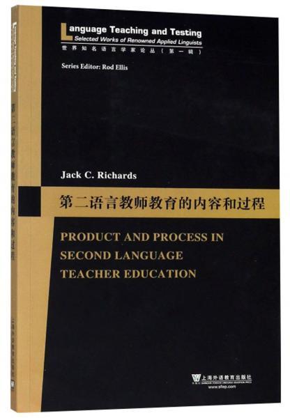 第二语言教师教育的内容和过程(英文版)/世界知名语言学家论丛(第一辑)