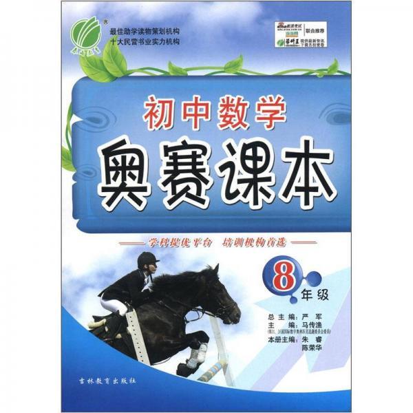 春雨教育:初中数学奥赛课本(8年级)(2012版)