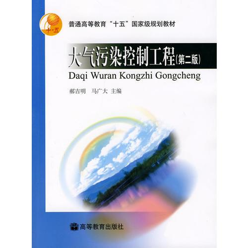 大气污染控制工程(第2版)