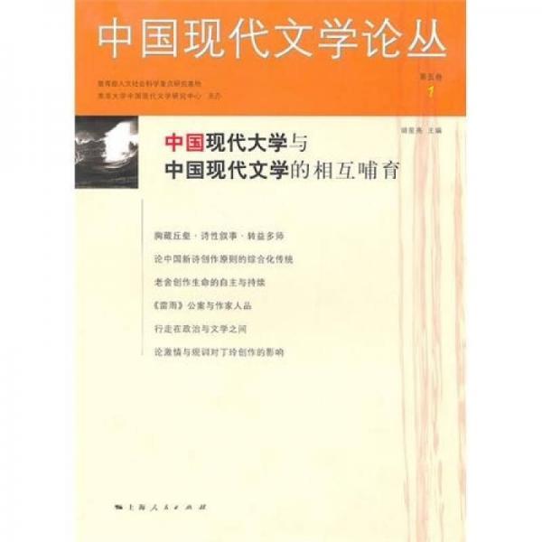 中国现代文学论丛1(第五卷)