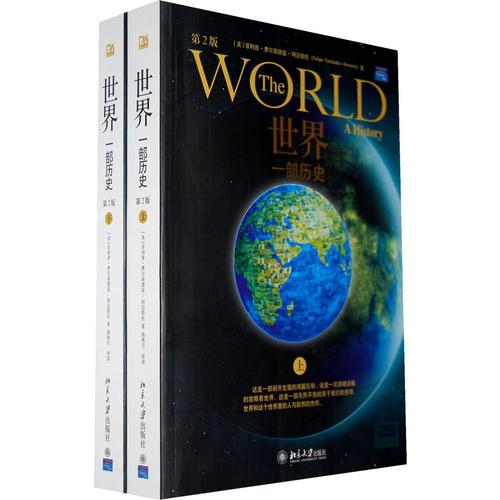 世界:一部历史