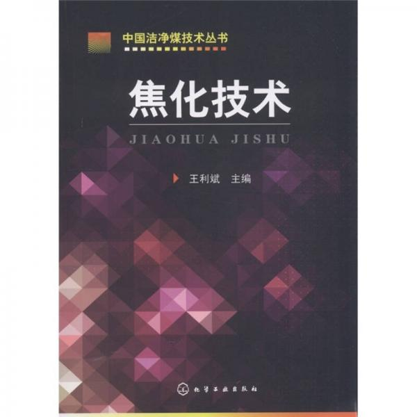 中国洁净煤技术丛书:焦化技术