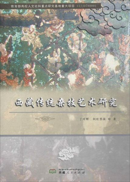 西藏传统杂技艺术研究