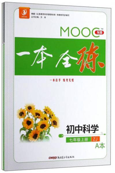 MOOC淘题一本全练:初中科学(七年级上 ZJ 套装共2册)