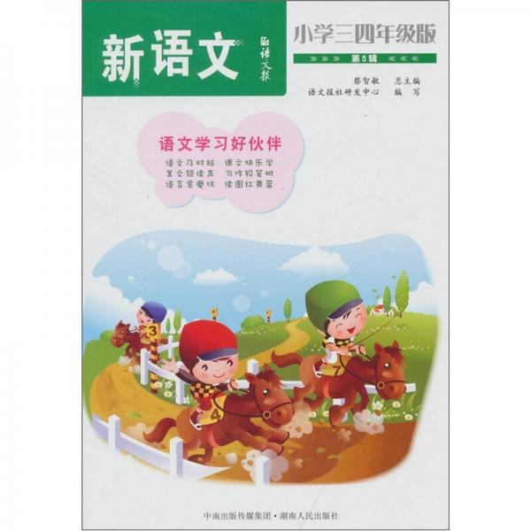 语文报·新语文:小学三四年级版·第5辑