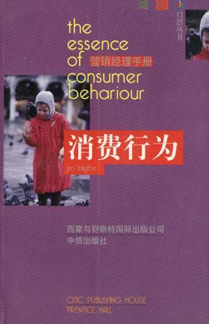 消费者行为学精要