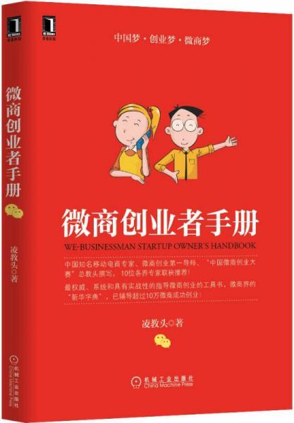 微商创业者手册