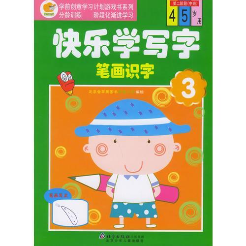 快乐学写字:笔画识字(3)·第二阶段(中班)(4-5岁)(注音版)——学前创意学习计划游戏书系列