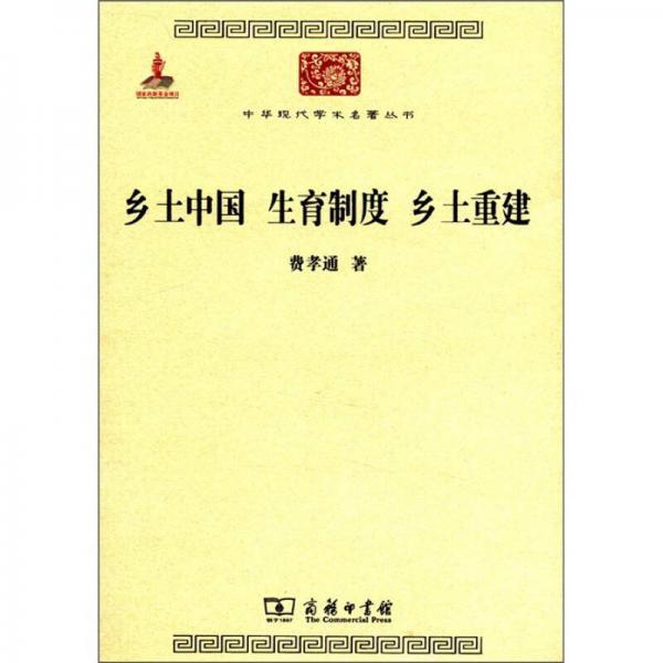 乡土中国 生育制度 乡土重建