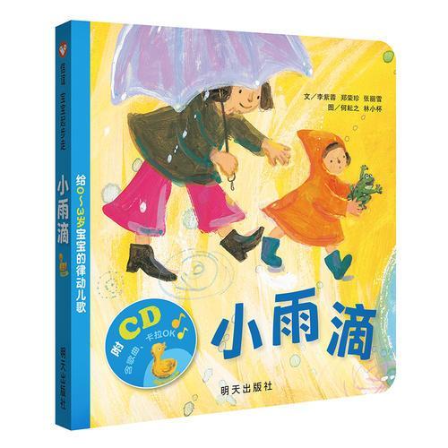 信谊宝宝起步走·小雨滴:给0~3岁宝宝的律动儿歌