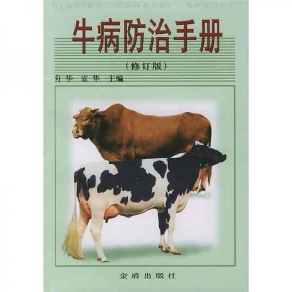 牛病防治手册(修订版)