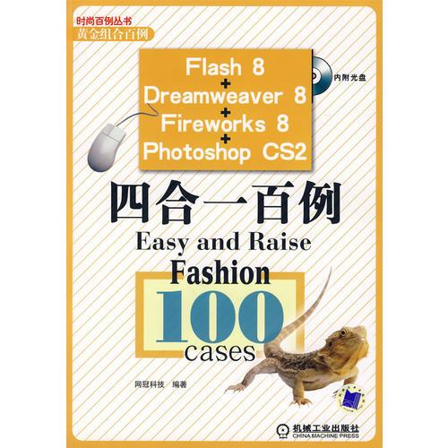 Flash 8 Dreamweaver 8 Fireworks 8 Photoshop CS2 四合一百例