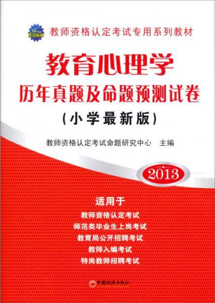 2013教师资格认定考试专用系列教材:教育心理学历年真题及命题预测试卷(小学最新版)