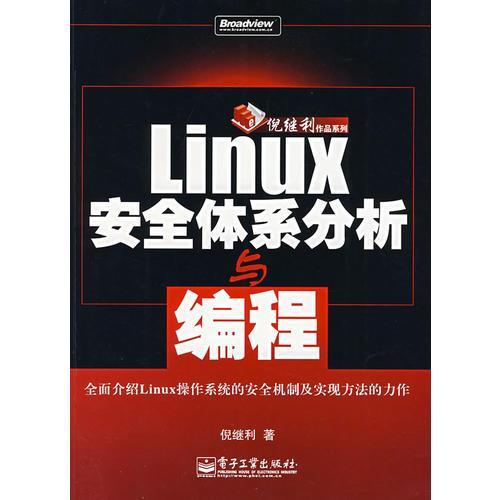 Linux安全体系分析与编程