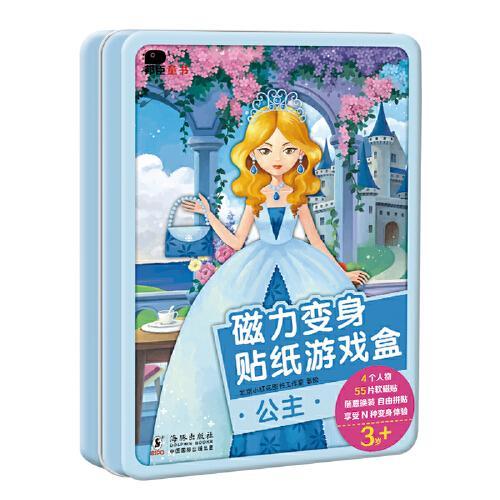 磁力变身贴纸游戏盒-公主(邦臣小红花)