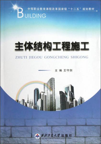 """中等职业教育课程改革国家级""""十二五""""规划教材:主体结构工程施工"""