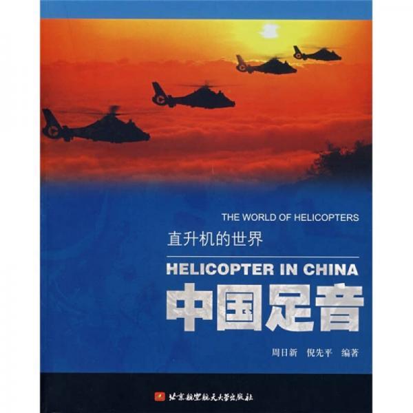 中国足音:直升机的世界