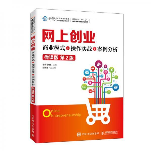 网上创业:商业模式+操作实战+案例分析(微课版第2版)