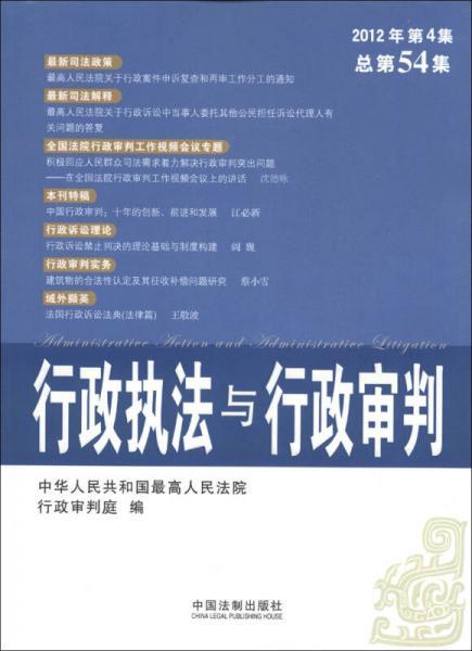 行政执法与行政审判(2012年第4集·总第54集)
