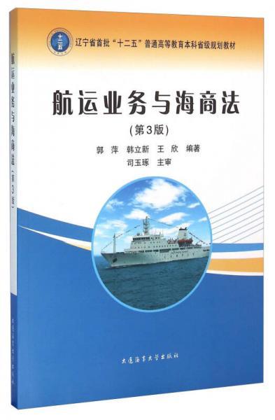航运业务与海商法(第3版)