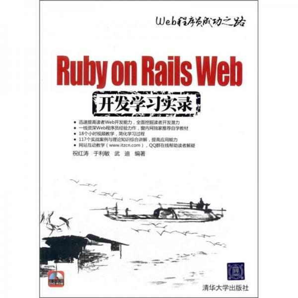 Ruby on Rails Web开发学习实录