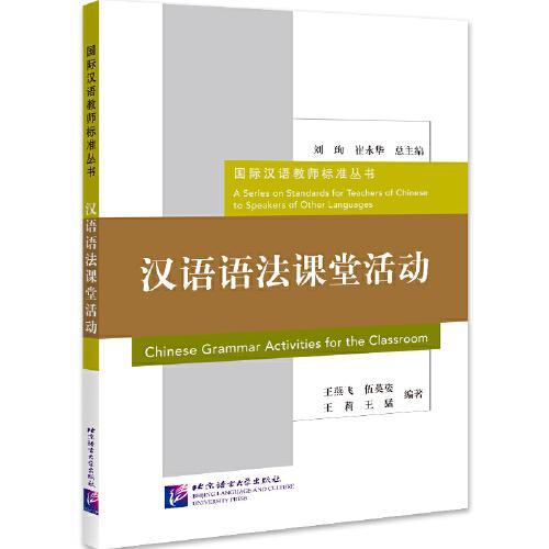 汉语语法课堂活动   国际汉语教师标准丛书