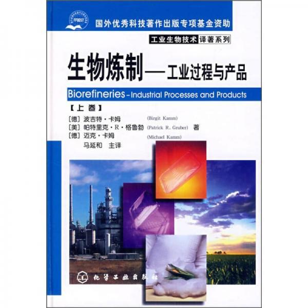 生物炼制:工业过程与产品(上卷)