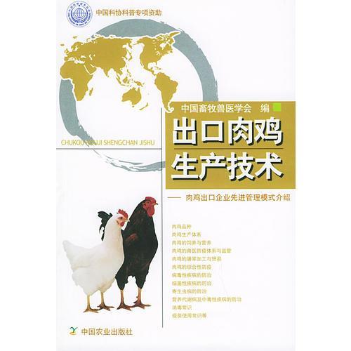 出口肉鸡生产技术(肉鸡出口企业先进管理模式介绍)