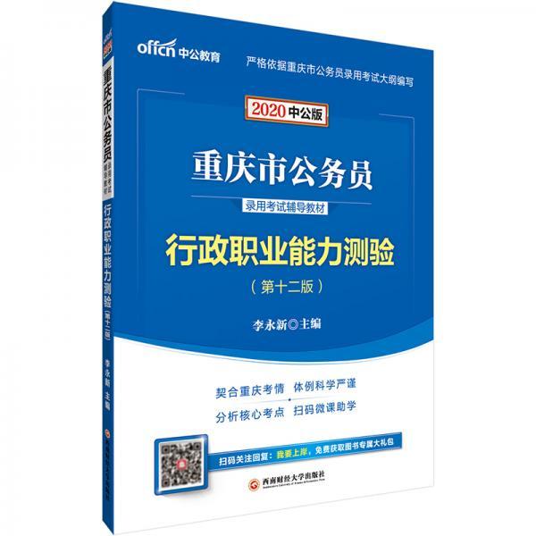 中公教育2020重庆市公务员录用考试教材:行政职业能力测验